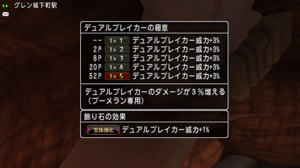 ドラクエ10 宝珠 デュアルブレイカーの極意 ドロップ モンスター スライムボーグ