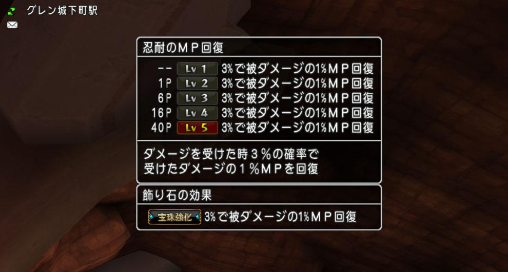 ドラクエ10 宝珠 忍耐のMP回復 ドロップ モンスター