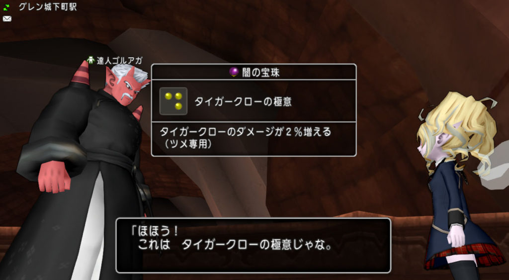 ドラクエ10 宝珠 タイガークローの極意 ドロップ モンスター ごうけつぐま