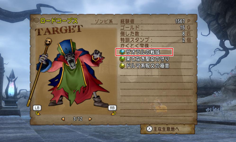 ドラクエ10 宝珠 ザオラルの戦域 ドロップ モンスター