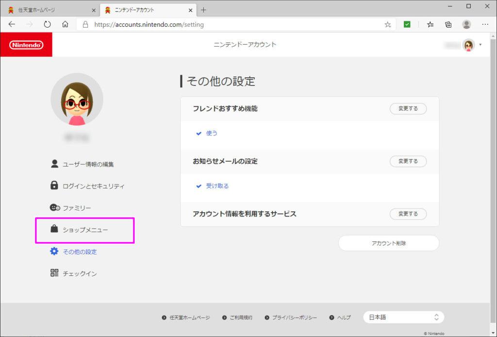 Nintendo Switch Online スイッチ 自動継続 購入 停止