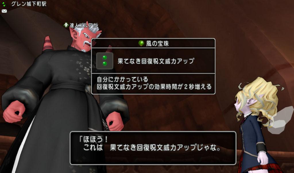 ドラクエ10 宝珠 果てなき回復呪文威力アップ ドロップ モンスター マリンスライム・強