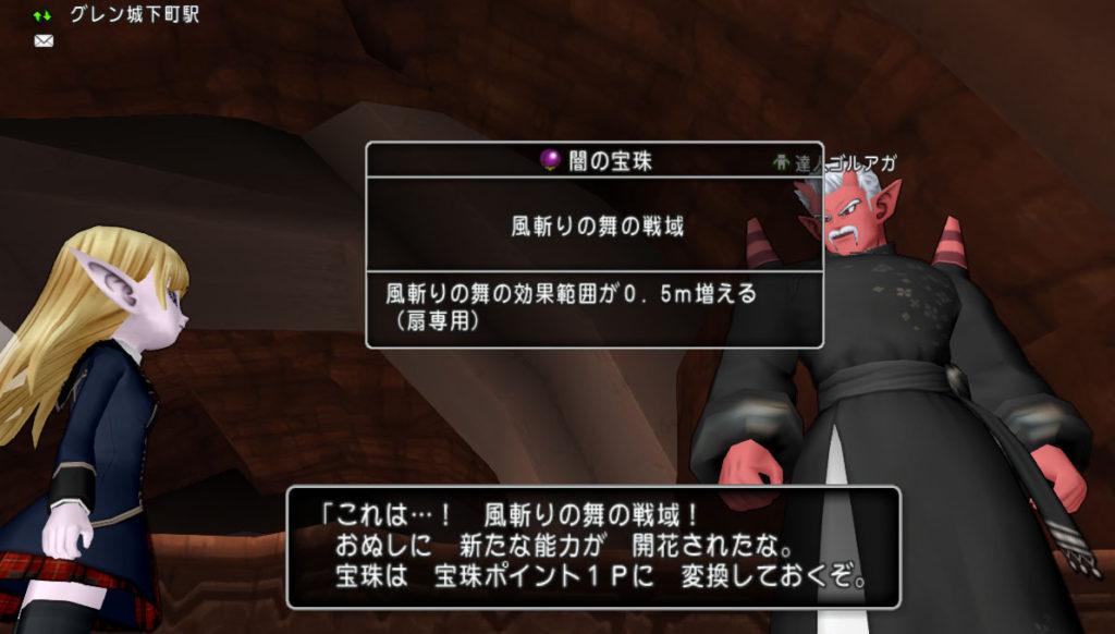 ドラクエ10 宝珠 風斬りの舞の戦域 ドロップ モンスター おおがらす