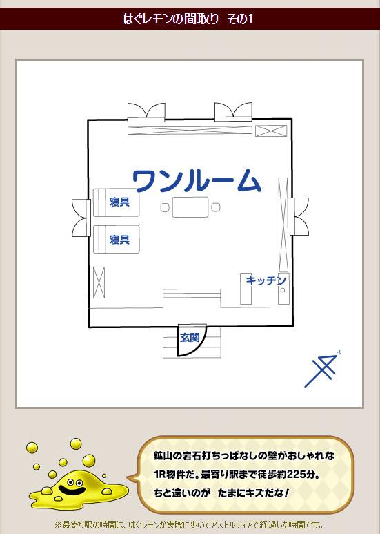 ドラクエ10 テンの日 2020年 6月 お宅訪モン はぐレモン 間取り プレゼント 場所