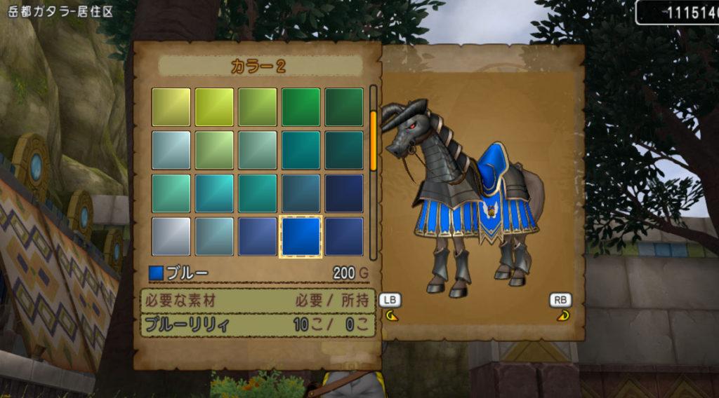 ドラクエ10 ドルボード 軍馬 魔界馬 プリズム カラーリング