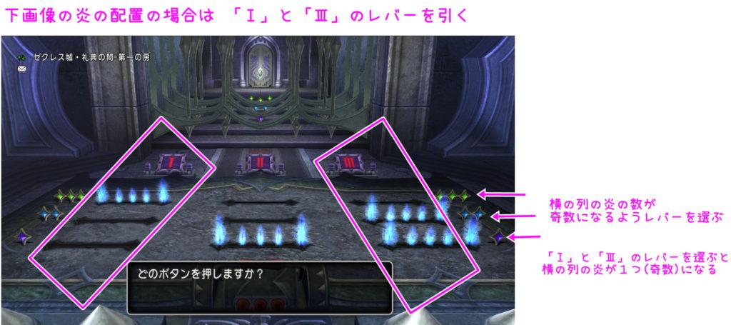 ドラクエ10 メインストーリー ゼクレス城 礼典の間 王冠 試練 ボタン レバー 難しい 答え