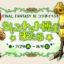 ドラクエ10 イベント 2020年 FFXIコラボ シャントット ギザールの野菜 ドロップしない