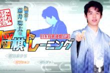 スイッチ ゲーム 棋士 藤井聡太 将棋トレーニング