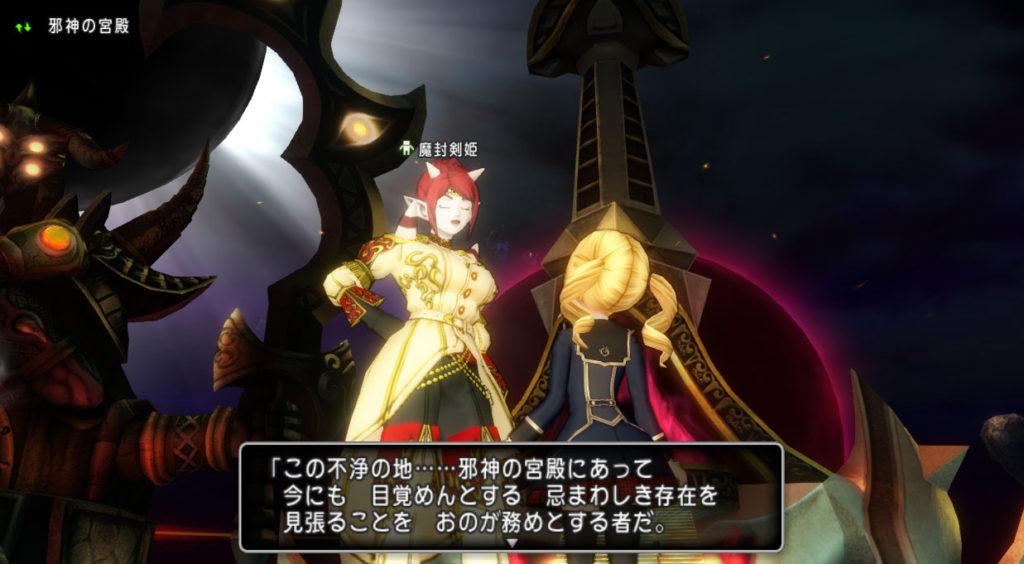 ドラクエ10 六聖人 魔封剣姫 美白 邪神の宮殿