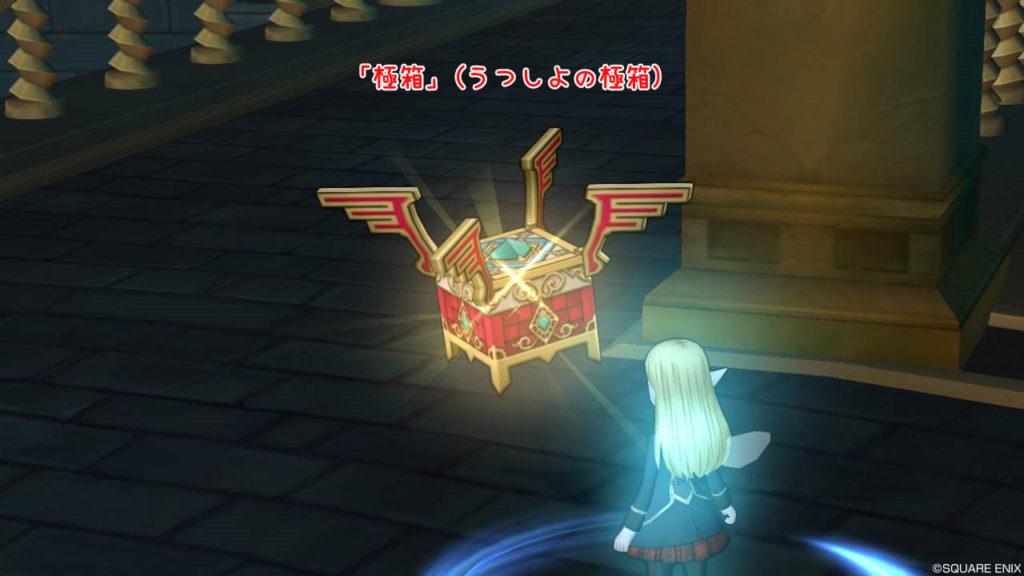 ドラクエ10 王家の迷宮 心層の迷宮 極箱 輝石のベルト+5