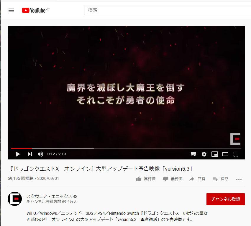 ドラクエ10 大型アップデート 5.3 予告映像 PV