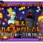 ドラクエ10 イベント ハロウィン 2020