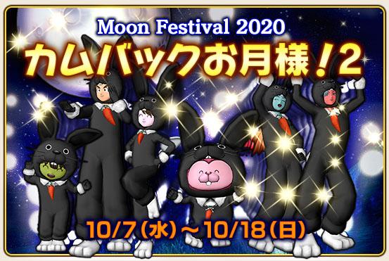 ドラクエ10 お月見 イベント 2020年 カムバックお月様!2