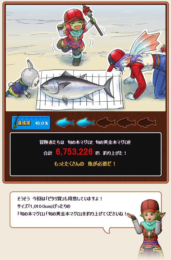 ドラクエ10 第5回 フィッシングコンテスト 2020年 本マグログランプリ 大漁祭 イラスト ナツリ セリフ