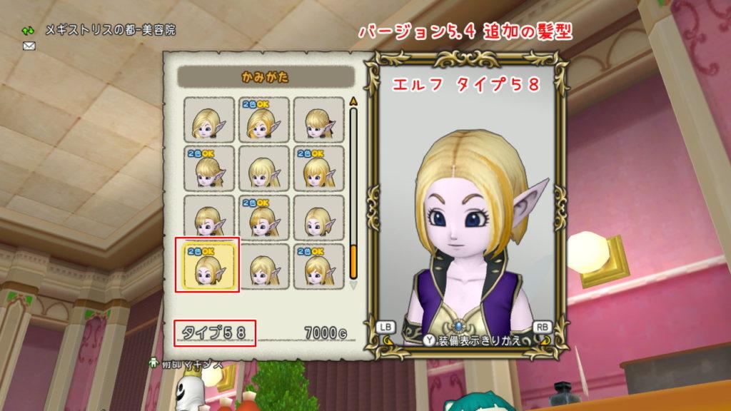 ドラクエ10 バージョン 5.4 追加 新しい 髪型 エルフ