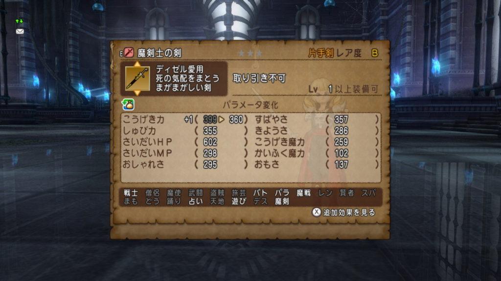 ドラクエ10 魔剣士 魔剣士の剣 ディゼル 片手剣