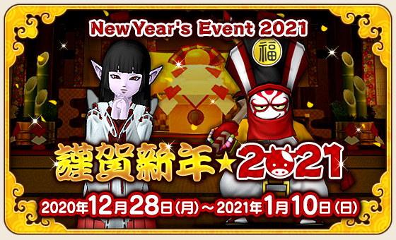 ドラクエ10 2021 お正月イベント 謹賀新年 ムツキ