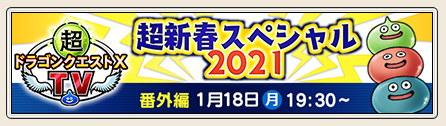 ドラクエ10 超DQXTV 番外編 超新春スペシャル2021 プレゼントのじゅもん