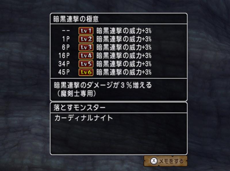 ドラクエ10 宝珠 暗黒連撃の極意 ドロップ モンスター カーディナルナイト