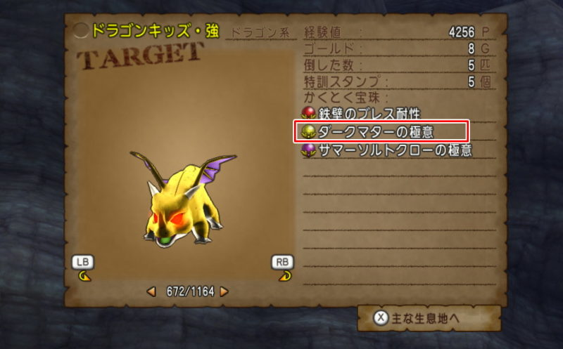 ドラクエ10 宝珠 ダークマターの極意 ドロップ モンスター ドラゴンキッズ・強
