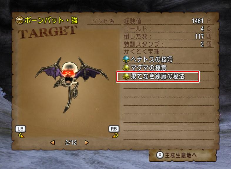 ドラクエ10 宝珠 果てなき錬魔の秘宝 ドロップ モンスター ボーンバット・強