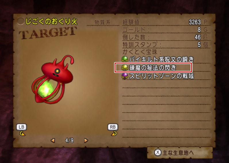 ドラクエ10 宝珠 錬魔の秘宝の閃き ドロップ モンスター じごくのおくり火