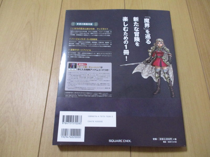 ドラクエ10 公式ガイドブック アイテムコード ポーズ書 キュート