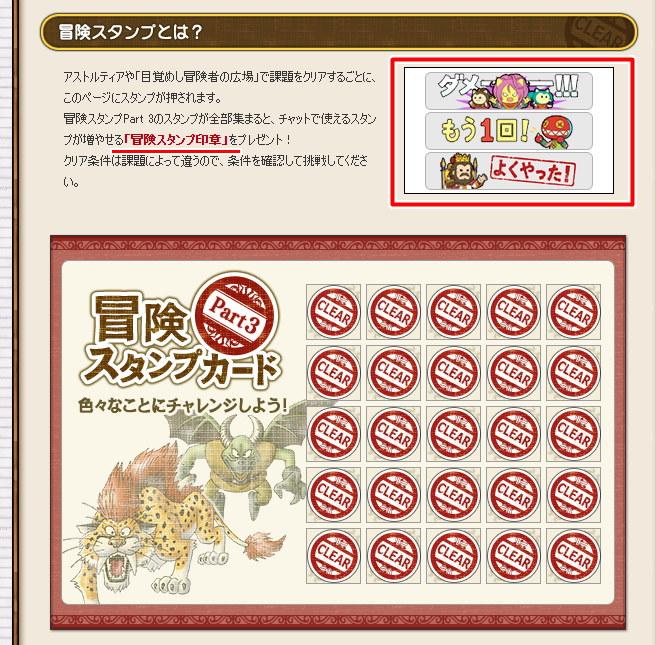 ドラクエ10 冒険スタンプ Part3