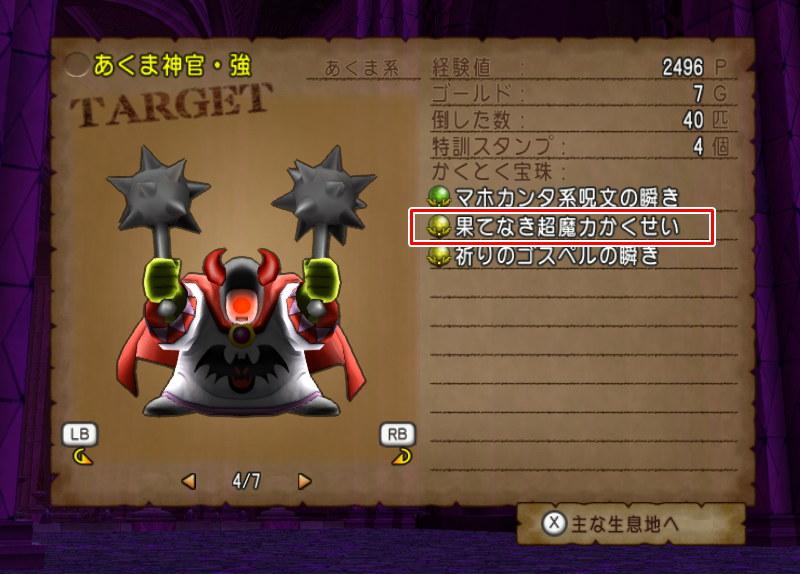 ドラクエ10 宝珠 果てなき超魔力のかくせい ドロップ モンスター あくまの神官・強