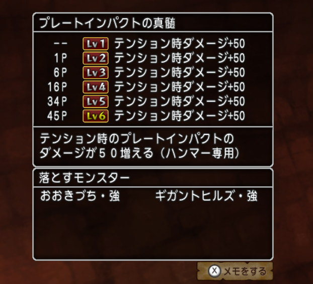 ドラクエ10 宝珠 プレートインパクトの真髄 ドロップ モンスター ギガントヒルズ・強