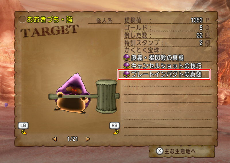 ドラクエ10 宝珠 プレートインパクトの真髄 ドロップ モンスター おおきづち・強