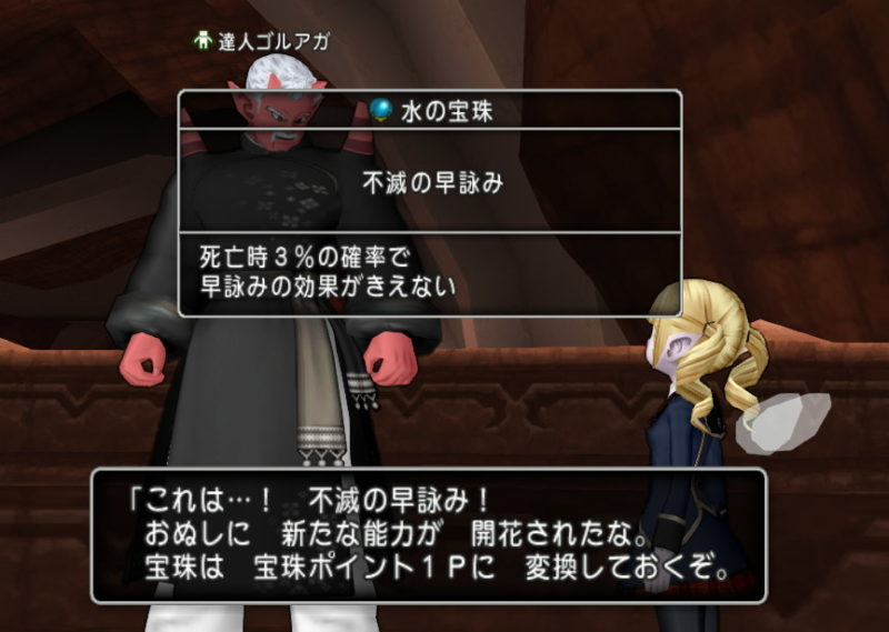 ドラクエ10 宝珠 不滅の早詠み ドロップ モンスター マジックフライ・強