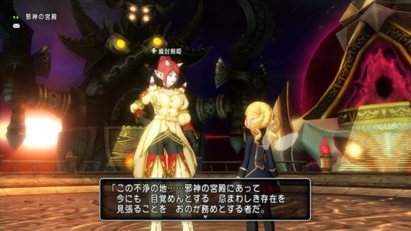 ドラクエ10 邪神の宮殿 魔封剣姫