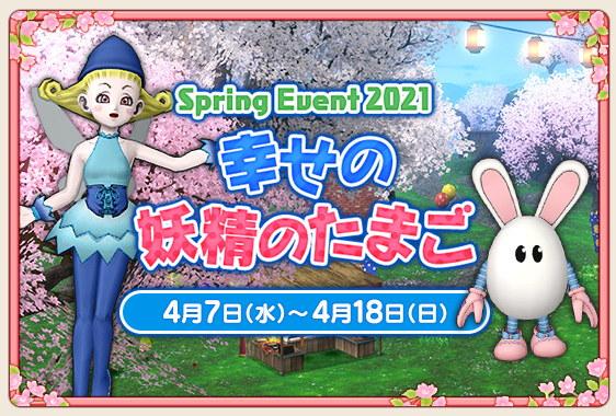 ドラクエ10 2021 イベント クエスト 幸せの妖精のたまご