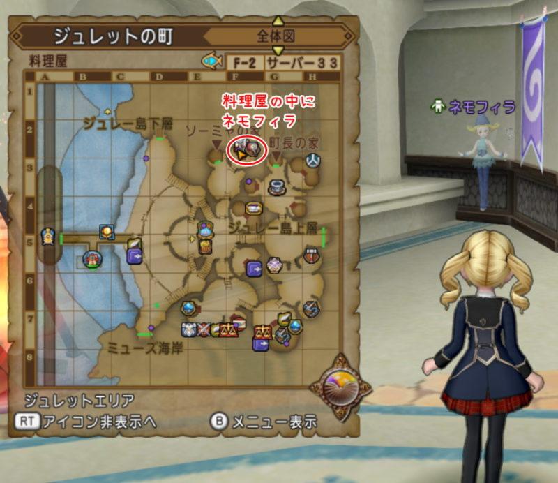 ドラクエ10 イベント 妖精 ネモフィラ 場所