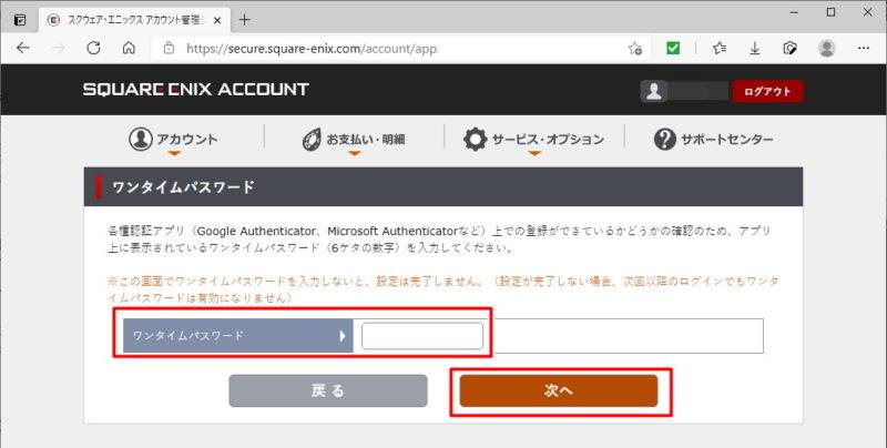 スクウェアエニックスアカウント ワンタイムパスワード 認証アプリ 設定 手順