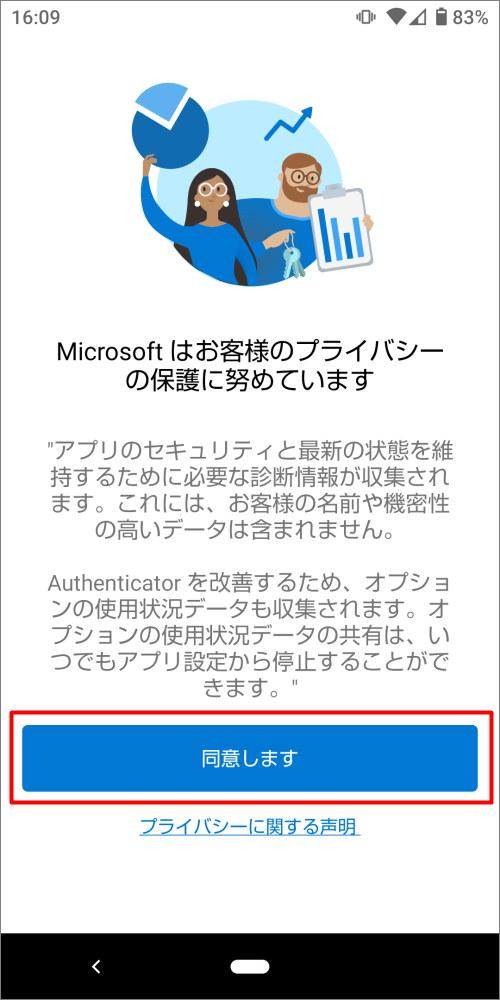 スクウェアエニックスアカウント ワンタイムパスワード 認証アプリ Microsoft Authenticator 設定 手順