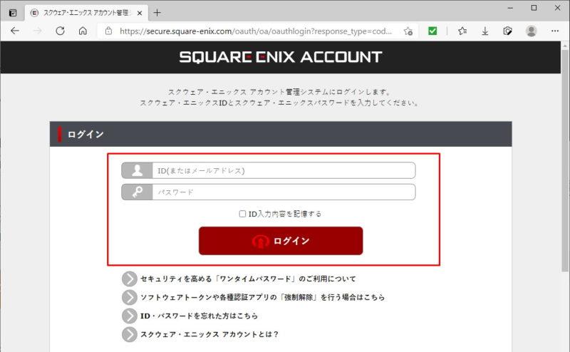 スクウェアエニックスアカウント SQEX TOKEN ワンタイムパスワード ソフトウェア トークン 解除