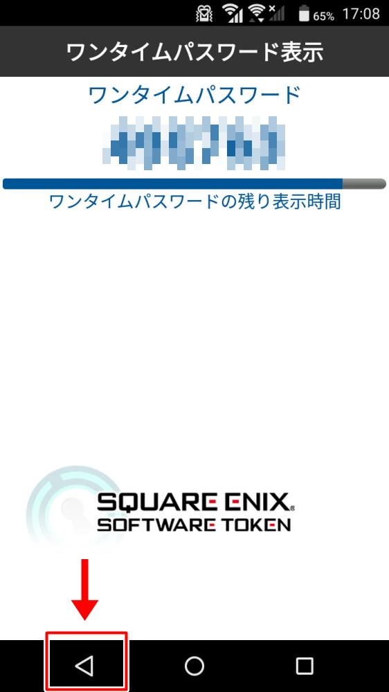 SQEX TOKEN ソフトウェアトークン シリアル番号 確認 表示