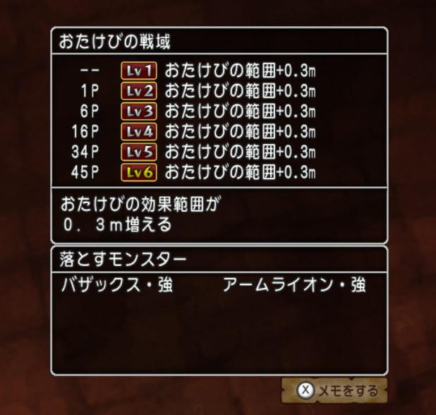 ドラクエ10 宝珠 おたけびの戦域 ドロップ モンスター アームライオン・強