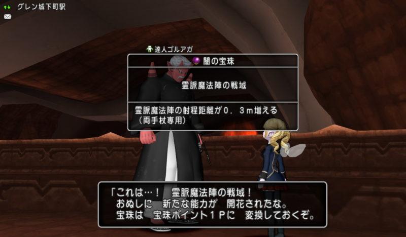 ドラクエ10 宝珠 霊脈魔法陣の戦域 ドロップ モンスター メーダ・強