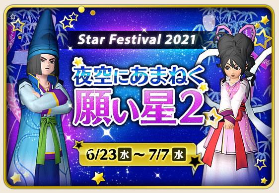 ドラクエ10 2021年 七夕 イベント