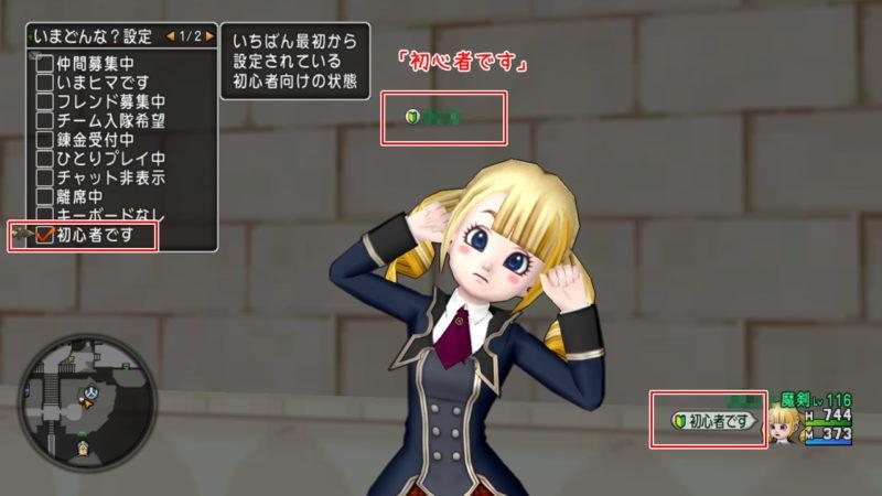 ドラクエ10 キャラクター名 名前 横 初心者 マーク