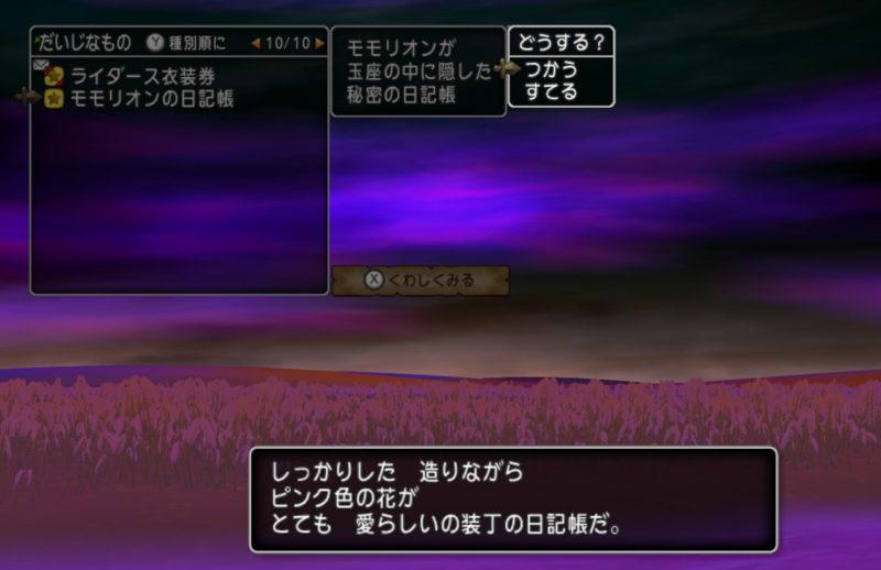 DQX クエスト 685 輝きの園 モモリオン 日記帳
