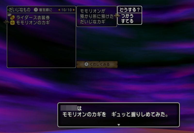 DQX クエスト 685 輝きの園 モモリオン カギ