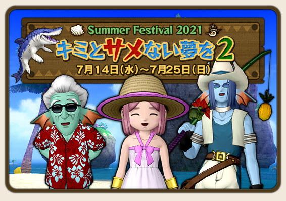 ドラクエ10 夏イベント 2021年 キミとサメない夢を2
