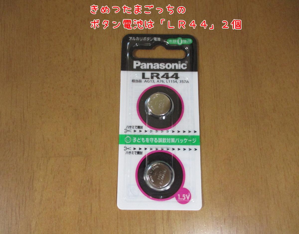 たまごっち 鬼滅の刃 きめつたまごっち 電池交換 ボタン電池 種類 LR44