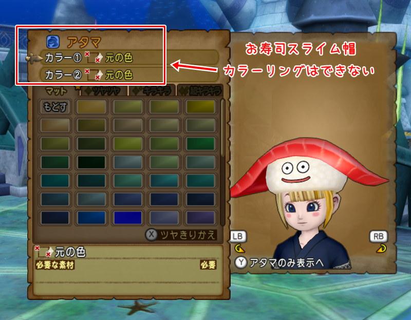 ドラクエ10 お寿司スライム帽 カラーリング